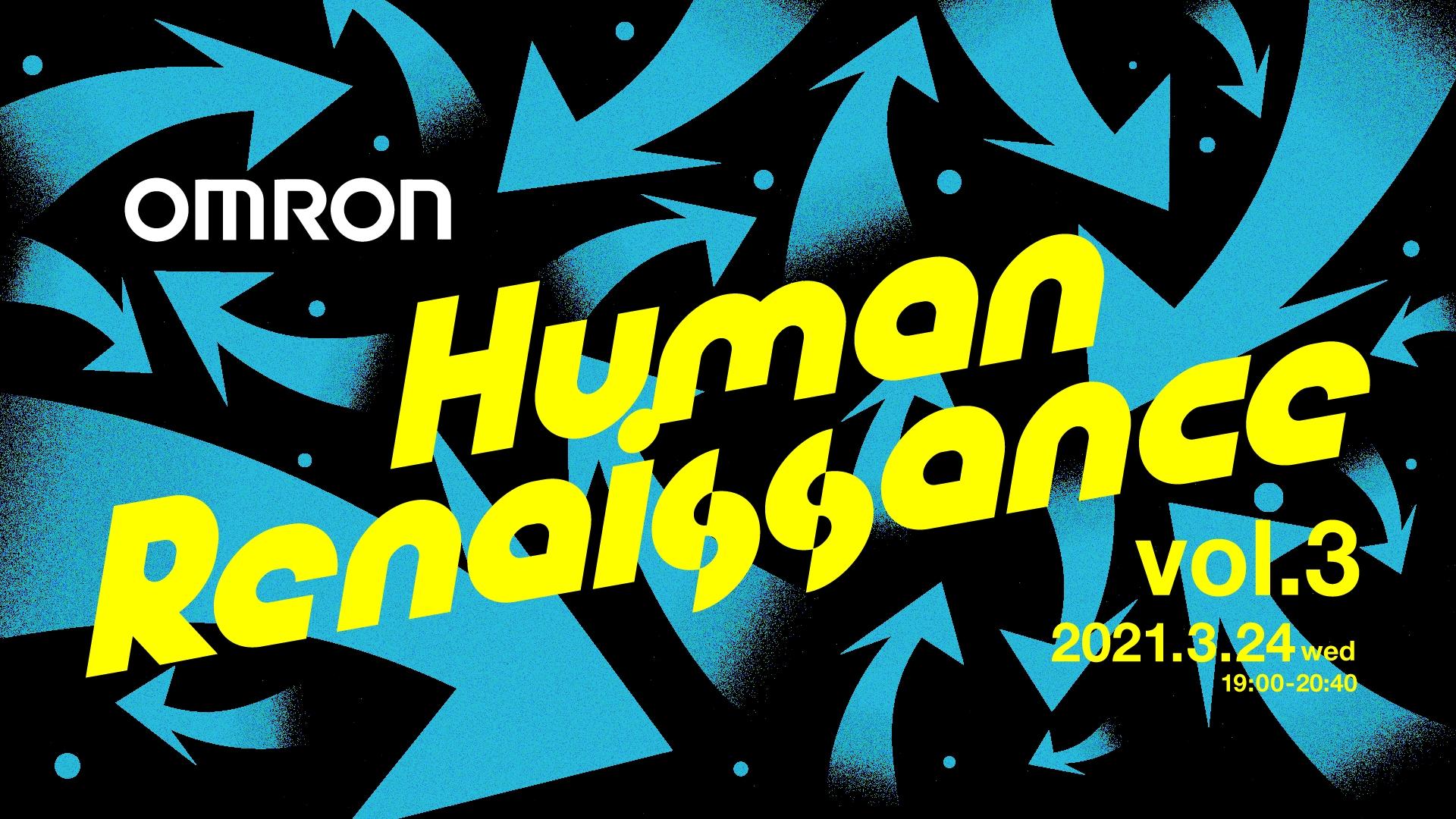 OMRON Human Renaissance vol.3